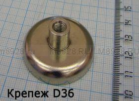 Магнитный крепеж  D36
