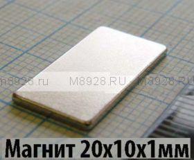 Магнит 20x10x1мм N33