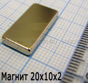 Магнит 20x10x2мм N33