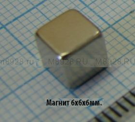 Магнит N33 6x6x6мм