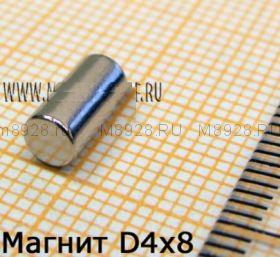 Магнит4x10мм N33 Д