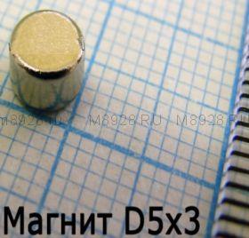 Магнит 5x3мм N33 Д