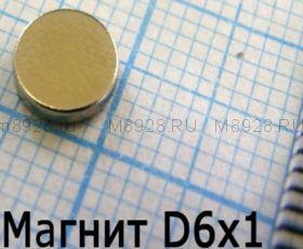 Магнит 6x1мм N33