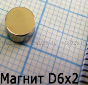 Магнит 6x2мм N33
