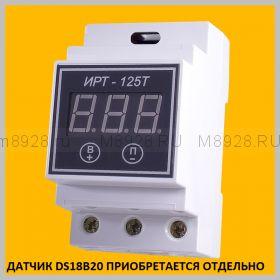 Терморегулятор ИРТ-125Т (без датчика DS18B20)
