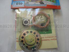 Радиоконструктор № 010, Музыкальный звонок
