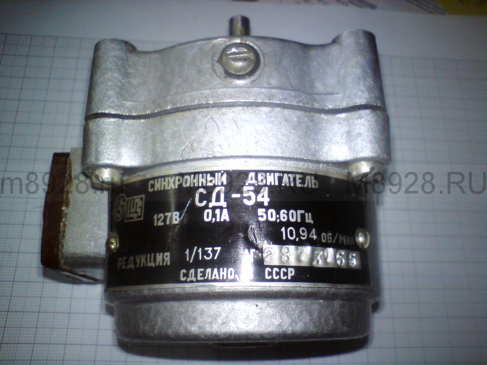 синхронный двигатель СД 54