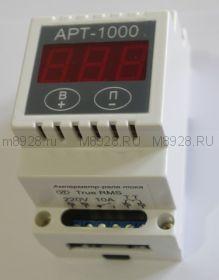 Амперметр электронный, программируемый АРТ 1000