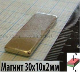 Магнит 30x10x2мм N33