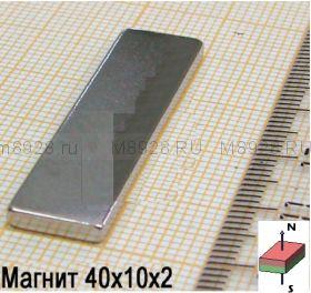 Магнит 40x10x2мм