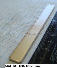 Магнит 100x10x2,5мм N33