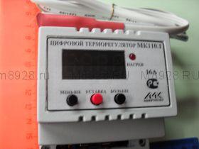 Терморегулятор цифровой двухступенчатый МК-115 +125, 220в