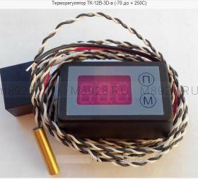 Терморегулятор ТК-12В-3D-а (-70  + 250С)