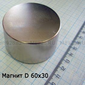 Магнит неодимовый  60х30мм (120кг)