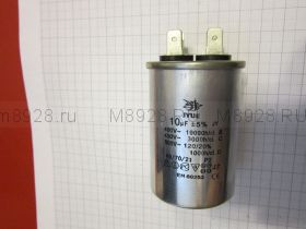 Конденсатор 20мкф 450в мет.