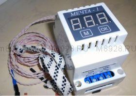 Терморегулятор для инкубатора Мечта-1 12 вольт